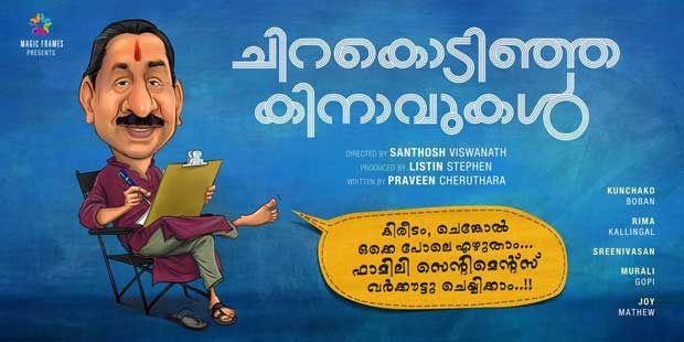 chirakodinja-kinavukal-malayalam-movie-first-look76