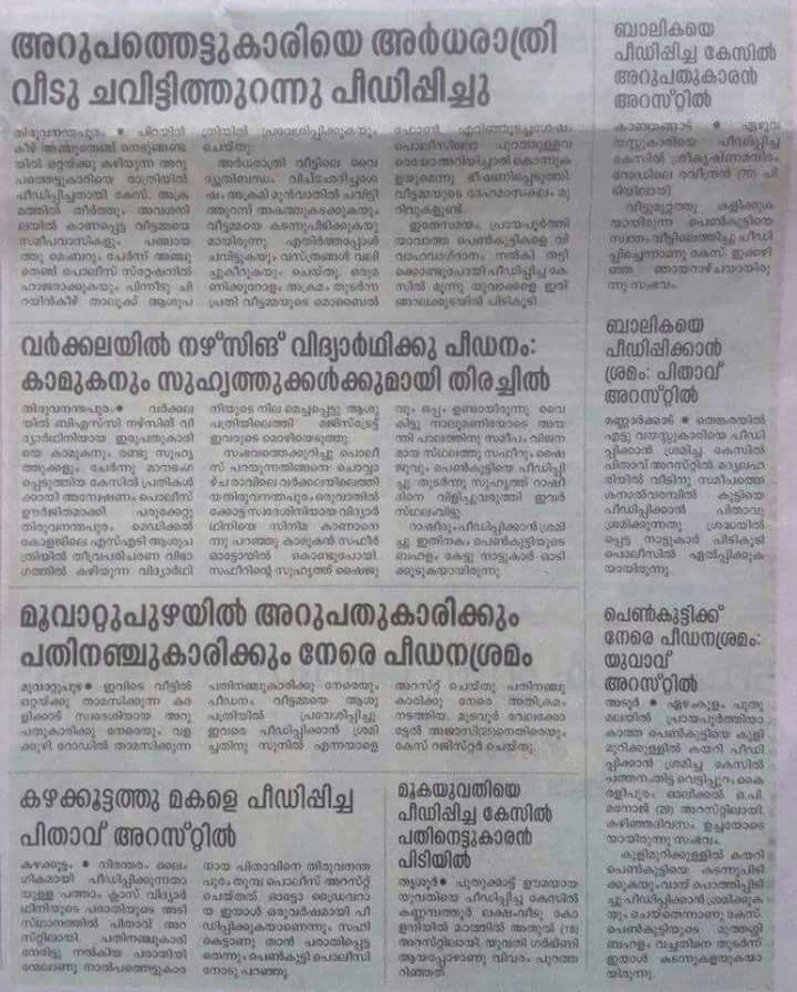 rape news in kerala